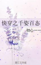 Khoái xuyên chi thiên hình vạn trạng - Sơ Tâm Nhất Nhất by lamdubang