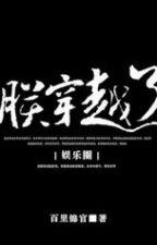 Trẫm xuyên không - Bách Lý Cẩm Quan by lamdubang