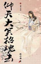 Ngửa mặt lên trời cười to chiêu hồn đi - Lưu Tiểu Ca by lamdubang