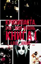Крипипаста. Это - моя жизнь... Книга 1-ая. [РЕДАКТИРУЕТСЯ] by -_-Love_Anime-_-