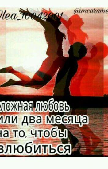 """""""Сложная любовь  или два месяца на то, чтобы влюбиться"""""""