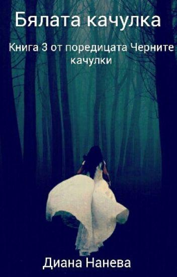 """Бялата качулка- Книга Трета От Поредицата """"Черните Качулки"""""""