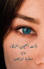 ذات العيون الزرقاء by AAAA_iiii