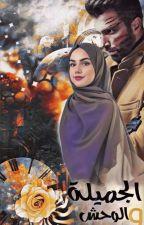 الجميلة والوحش (قصة فتاة اسلمت) by salwawito