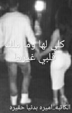 كلي لها وماملك قلبي غيرها by RanaAlanizi