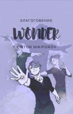 Wonder | благоговение | Viktor Nikiforov by oriana__3