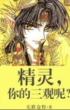 Tinh linh, tam quan của ngươi đâu? - Vô Thố Thương Hoàng by hanxiayue2012