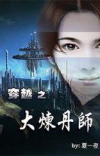 Xuyên việt chi đại luyện đan sư - Hạ Nhất Dạ by hanxiayue2012