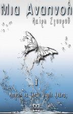 Μια αναπνοή by liove-prive