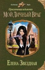 Приключение ведьмочки: Мой личный враг by ElenaZviozdnaia
