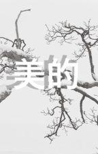 美的 by wushiwoosh