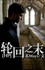 [HP] luân hồi chi mạt by tama_aoi