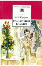 """А.И.Куприн - """"Повести и рассказы"""" by lamashka2002"""