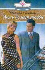 Джоанна Лэнгтон Ложь во имя любви by AbSiAb