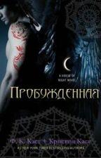 Пробужденная by MariaZawalishina