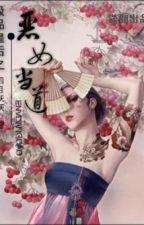 [NT] Thượng hạng hoàng hậu chi ác nữ giữa đường - Tứ Nguyệt Yêu Yêu. by ryudeathxxx