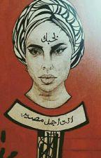 بـنت آدم - روايـة إسلامية  by whoislamyaa