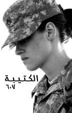 الكتيبة ٦٠٧ by 1234nouran