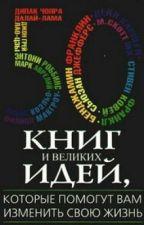 50 книг , которые изменят вашу жизнь by VitalyKalugin