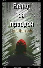 Вслед за правдой by ImBulletprooff