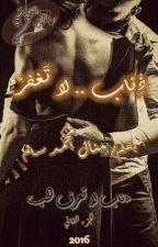 ذئاب لا تغفر 2- لمنال سالم  by NourhanShaheen