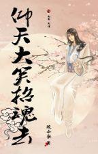 Ngưỡng thiên đại tiếu chiêu hồn khứ - Lưu Tiểu Ca by xavienconvert