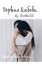 Первая любовь  by dashka531
