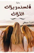 السندريﻻت الثﻻث by FatmaMustafa3