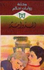 الدوامة - شارلوت لامب        روايات احلام   by marymahdy