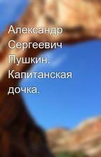Александр Сергеевич Пушкин. Капитанская дочка. by Sofushka