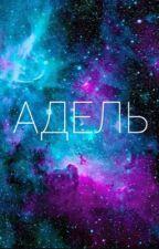 Адель  by Babibu376