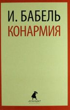 "И.Э. Бабель ""Конармия"" by elsvtk"