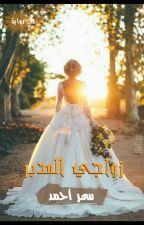 زواجي المدبر by SamarAhmed380