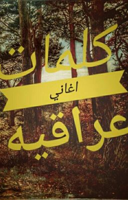 كلمات اغنية سامحتك حسن عبد العزيز