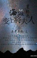 Tinh Tế Chi Hải Tặc Biến Thượng Tướng Phu Nhân  - Thảo Mộc Thạch Nam by phongnguyet