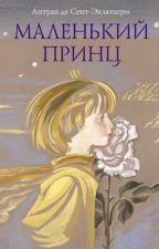 Антуан де Сент-Экзюпери-Маленький принц by Yaroslava_Nvkv