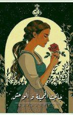 جانيت الجميلة والوحش  by saraa1995