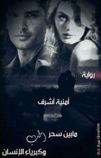 ما بين سحر الحب وكبرياء الانسان by AAa845