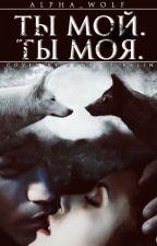 Ты МОЯ.Ты МОЙ by Princess_Werewolves