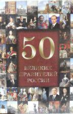 50 великих правителей России by Ptichka02