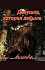 Девушка, которая забыла by _dracosha_