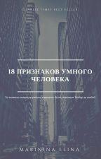 18 признаков умного человека by It_is_Marshmallow