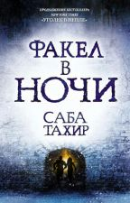 Саба Тахир - Факел в ночи by KseniiaLukashevich