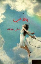 باقة حب ( دردشة مفتوحة ) by AmanyAttaallah