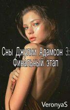 Сны Джулии Адамсон 3 : Финальный этап. by VeronyaS