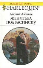Джулия  ДжеймсЖенитьба под расписку by AbSiAb