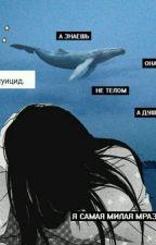 Суицид Ангела. by RikoniTyan13