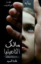 مالك الكاميليا by GHaDa_Elsayed2000
