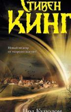 """Стивен Кинг """"Под куполом"""" by anabirkin"""