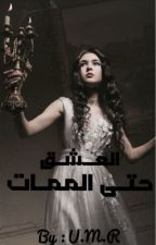 العشقُ حتى الممات by umr321